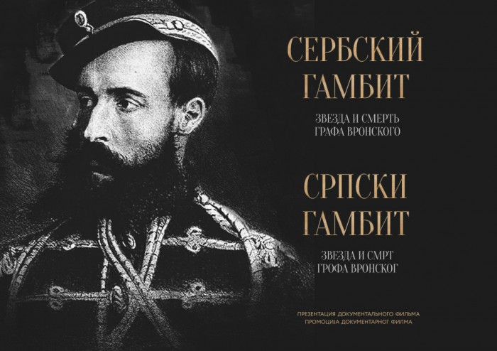 SERBIAN GAMBIT: STAR AND DEATH OF COUNT VRONSKY